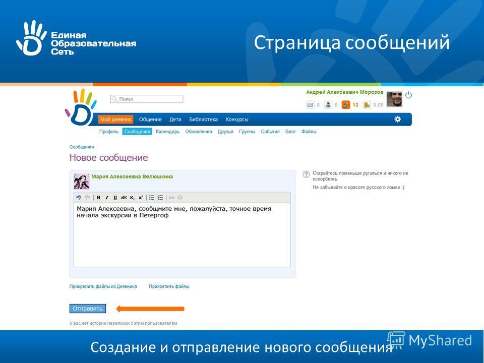 Создание и отправление нового сообщения Страница сообщений