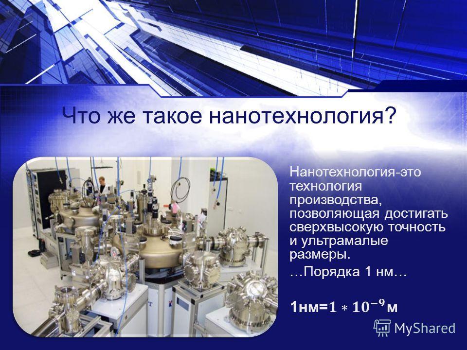 Что же такое нанотехнология?