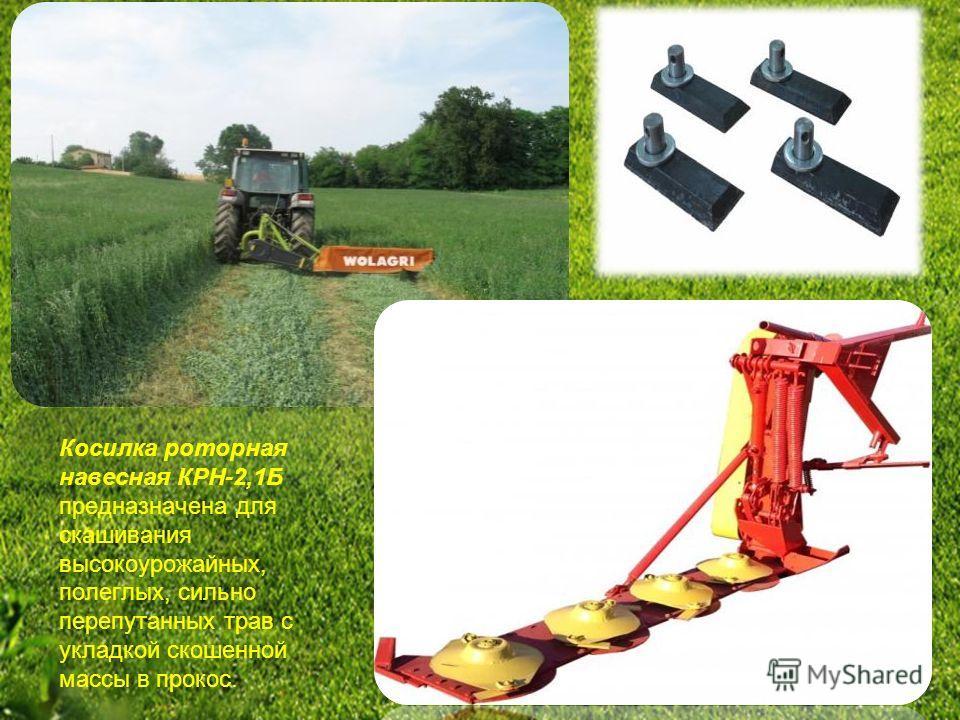 Косилка роторная навесная КРН-2,1Б предназначена для скашивания высокоурожайных, полеглых, сильно перепутанных трав с укладкой скошенной массы в прокос.