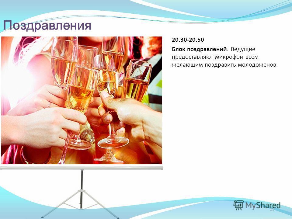 Поздравления 20.30-20.50 Блок поздравлений. Ведущие предоставляют микрофон всем желающим поздравить молодоженов. 19
