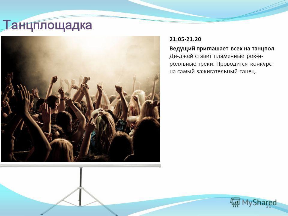 Танцплощадка 21.05-21.20 Ведущий приглашает всех на танцпол. Ди-джей ставит пламенные рок-н- ролльные треки. Проводится конкурс на самый зажигательный танец. 21