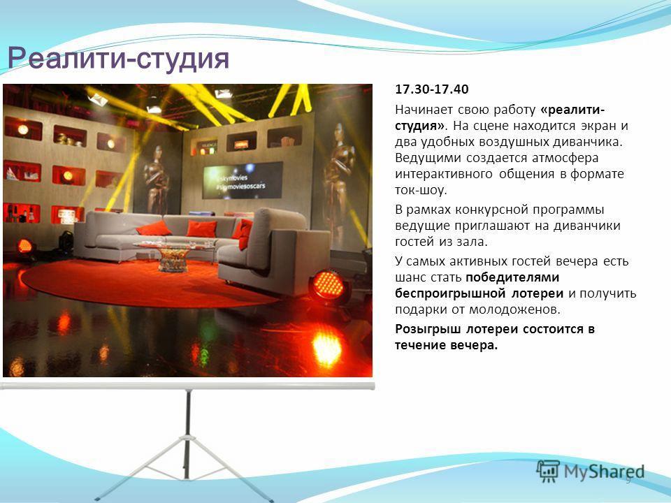 17.30-17.40 Начинает свою работу «реалити- студия». На сцене находится экран и два удобных воздушных диванчика. Ведущими создается атмосфера интерактивного общения в формате ток-шоу. В рамках конкурсной программы ведущие приглашают на диванчики госте