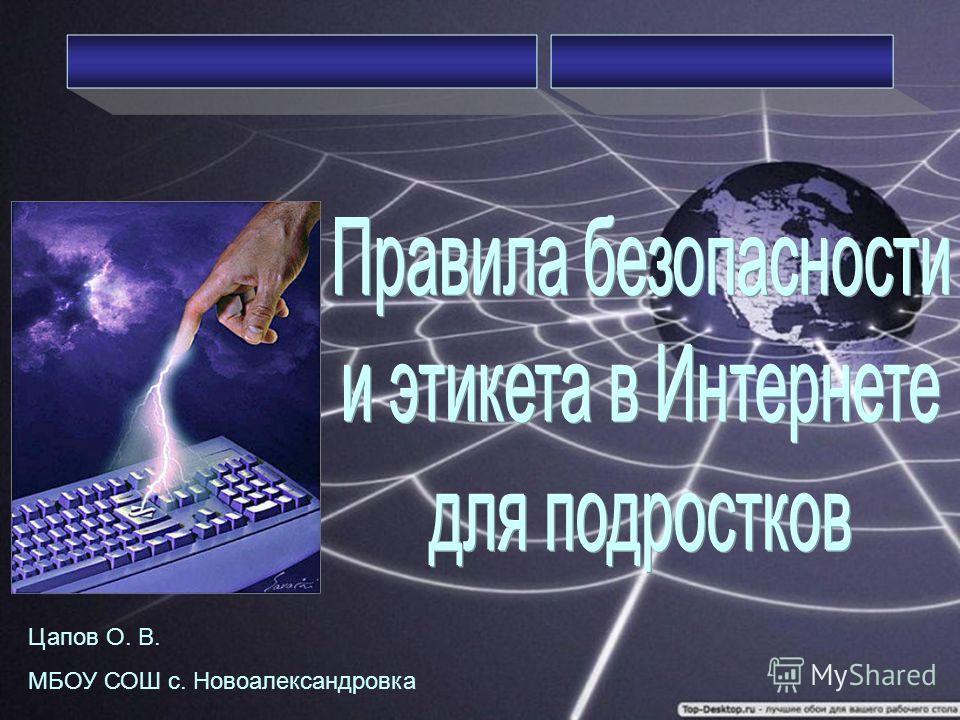 Цапов О. В. МБОУ СОШ с. Новоалександровка