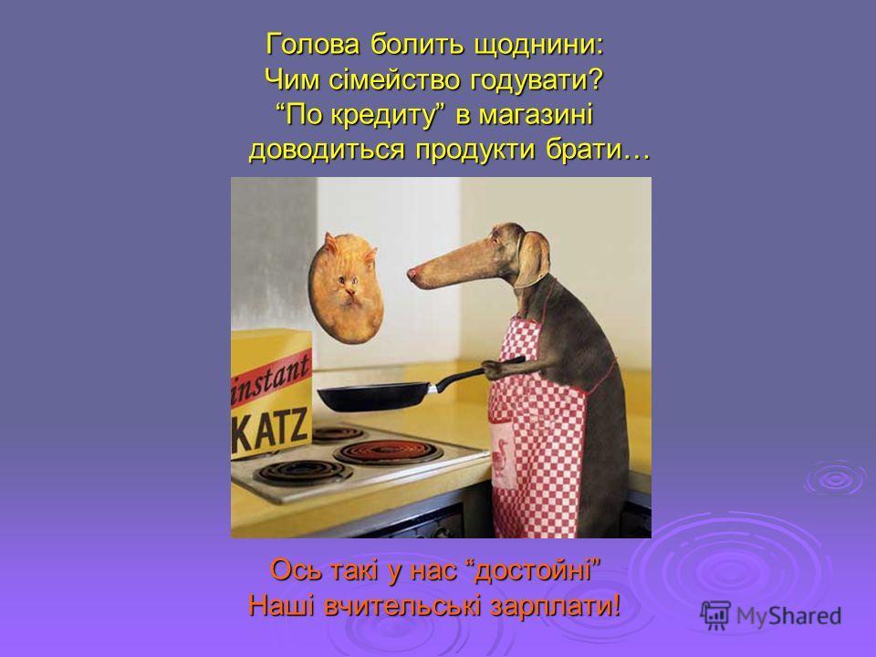 Голова болить щоднини: Чим сімейство годувати? По кредиту в магазині доводиться продукти брати… Ось такі у нас достойні Наші вчительські зарплати!