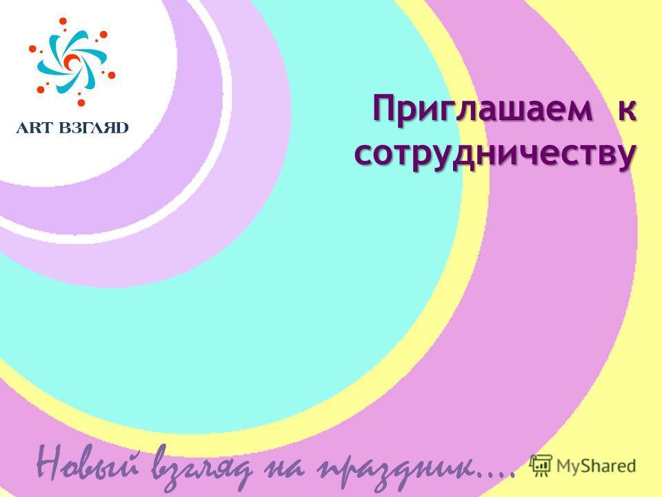 Приглашаем к сотрудничеству Новый взгляд на праздник….