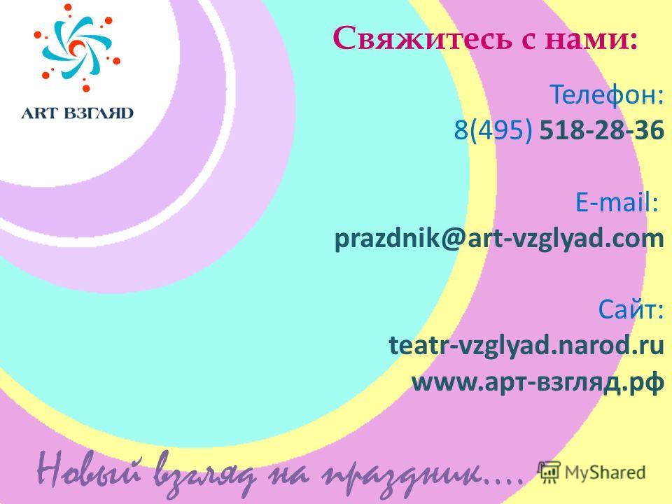 Свяжитесь с нами: Телефон: 8(495) 518-28-36 E-mail: prazdnik@art-vzglyad.com Сайт: teatr-vzglyad.narod.ru www.арт-взгляд.рф Новый взгляд на праздник….