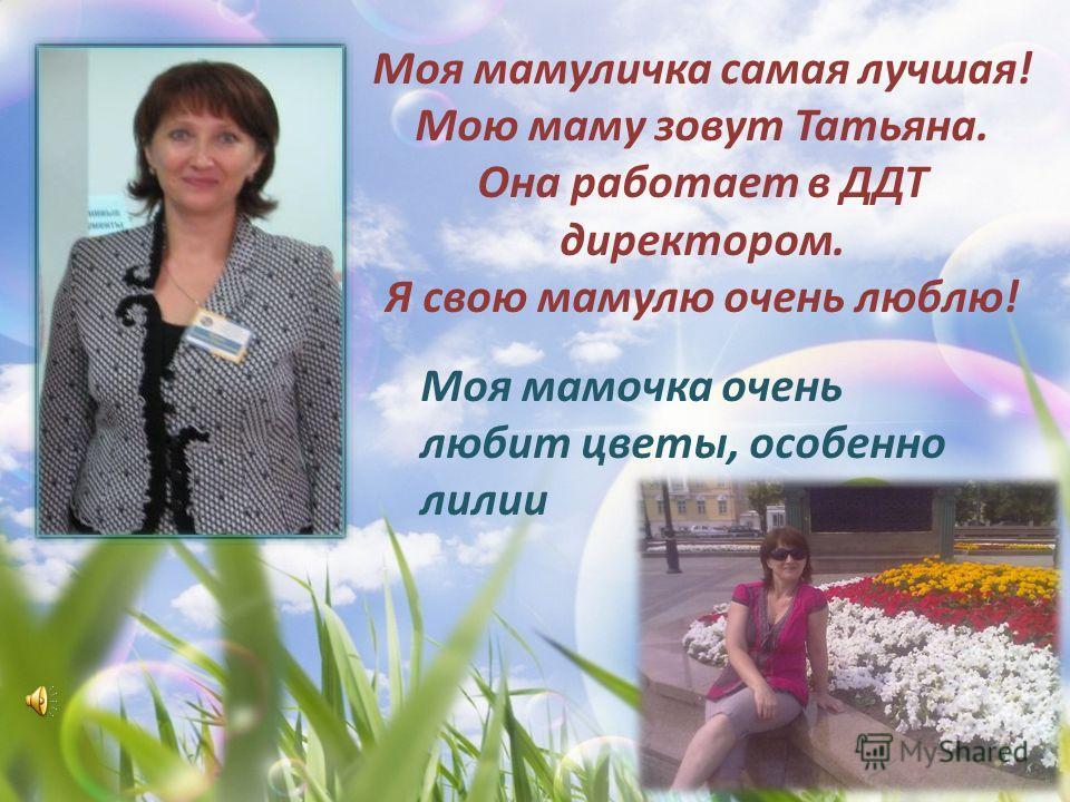 Мама, мамочка моя!