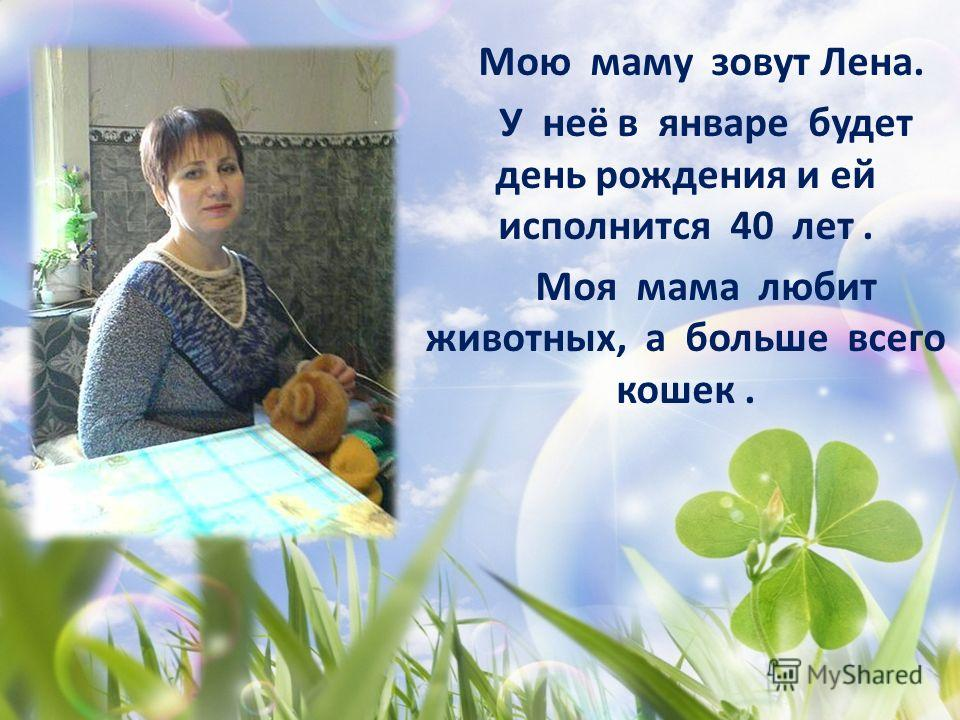 Моя любимая мамочка Моя мамочка самая добрая, отзывчивая. Мама как воздух для меня, как солнце в небе. Всегда поддержит, успокоит, но иногда может и отругать.