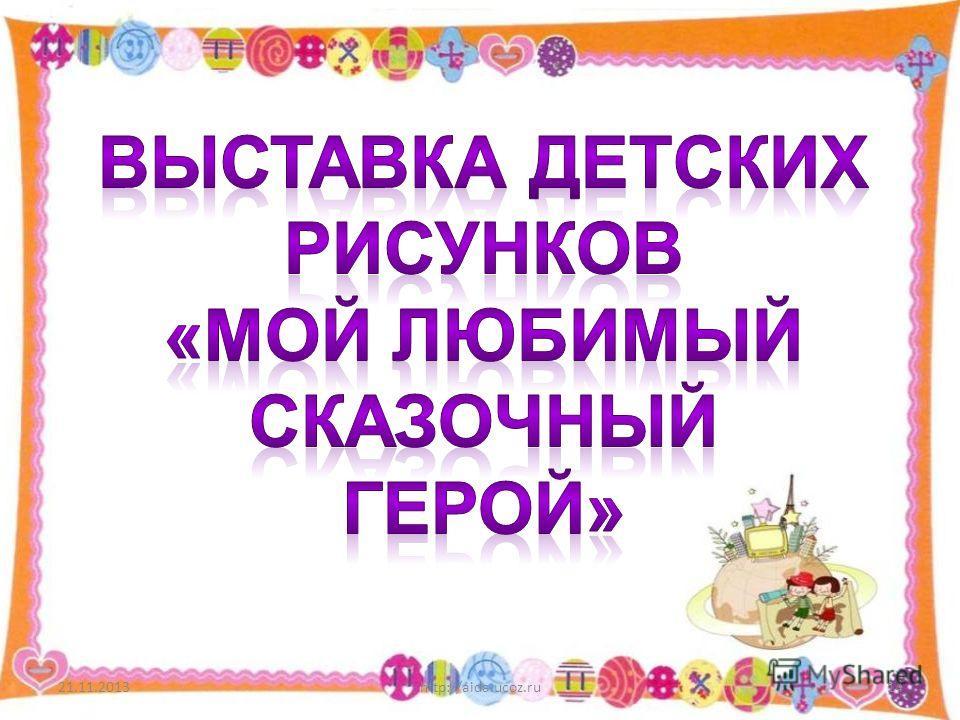 21.11.2013http://aida.ucoz.ru14