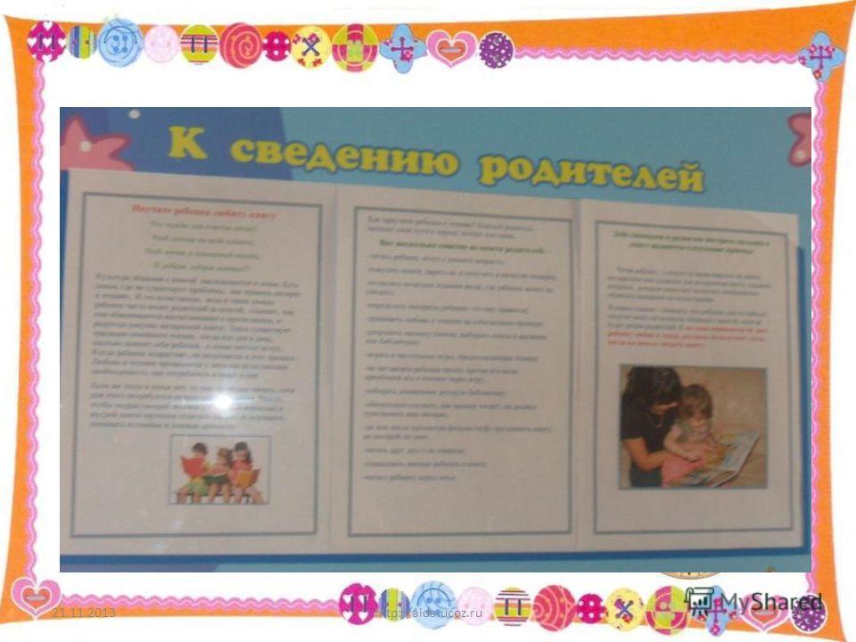 21.11.2013http://aida.ucoz.ru16