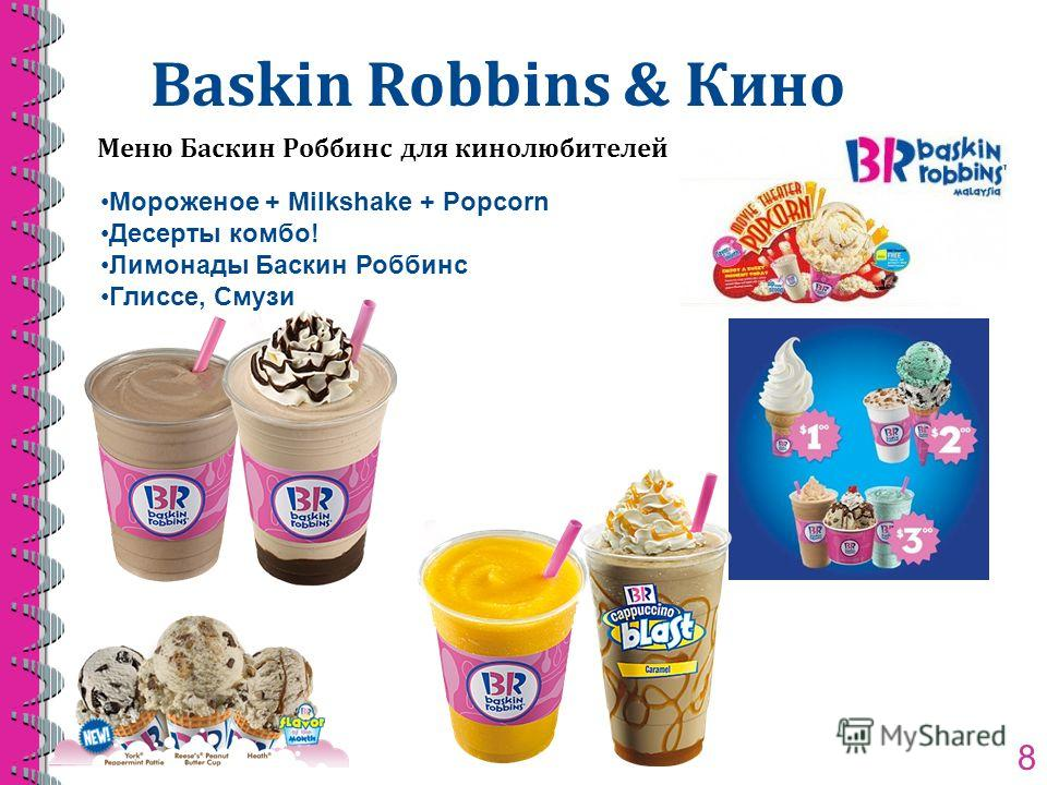 11/21/2013 8 Baskin Robbins & Кино Меню Баскин Роббинс для кинолюбителей Мороженое + Milkshake + Popcorn Десерты комбо! Лимонады Баскин Роббинс Глиссе, Смузи