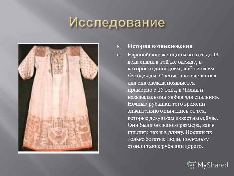 Презентация на тему Творческий проект Ночная сорочка  5 История возникновения Европейские