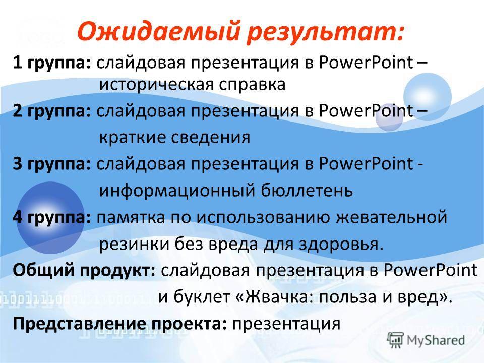Ожидаемый результат: 1 группа: слайдовая презентация в PowerPoint – историческая справка 2 группа: слайдовая презентация в PowerPoint – краткие сведения 3 группа: слайдовая презентация в PowerPoint - информационный бюллетень 4 группа: памятка по испо