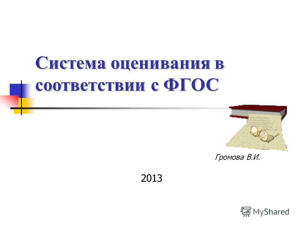 Система оценивания в соответствии с ФГОС 2013 Громова В.И.