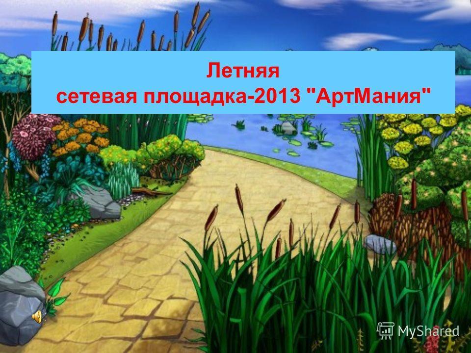 Летняя сетевая площадка-2013 АртМания