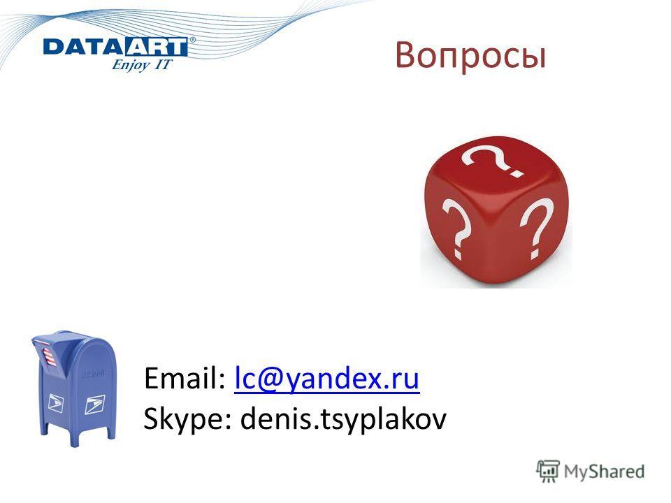 Вопросы Email: lc@yandex.rulc@yandex.ru Skype: denis.tsyplakov