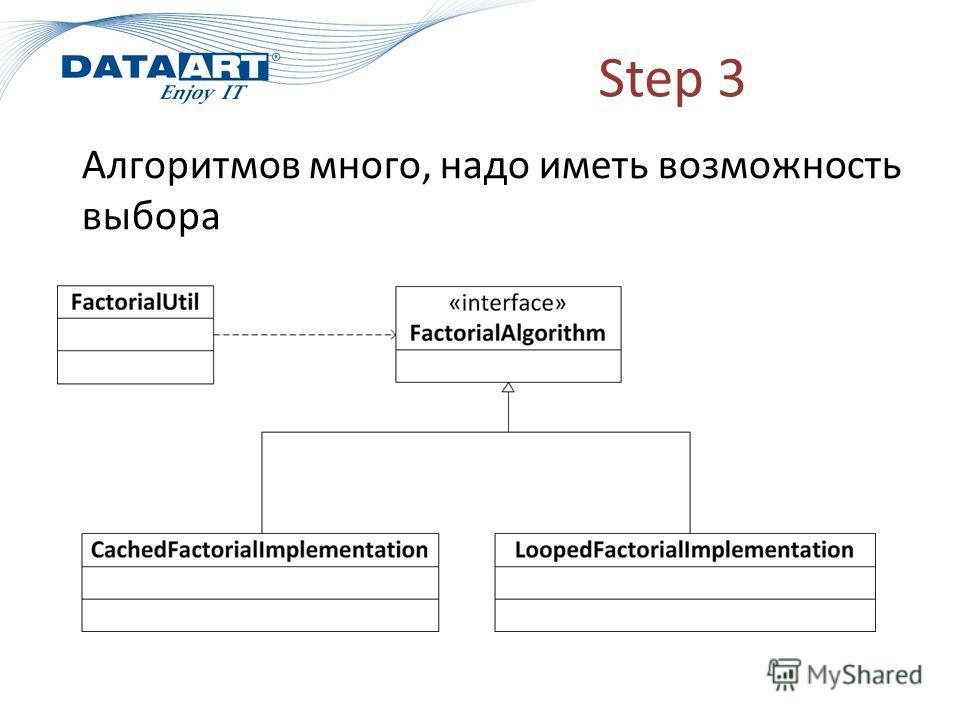 Step 3 Алгоритмов много, надо иметь возможность выбора