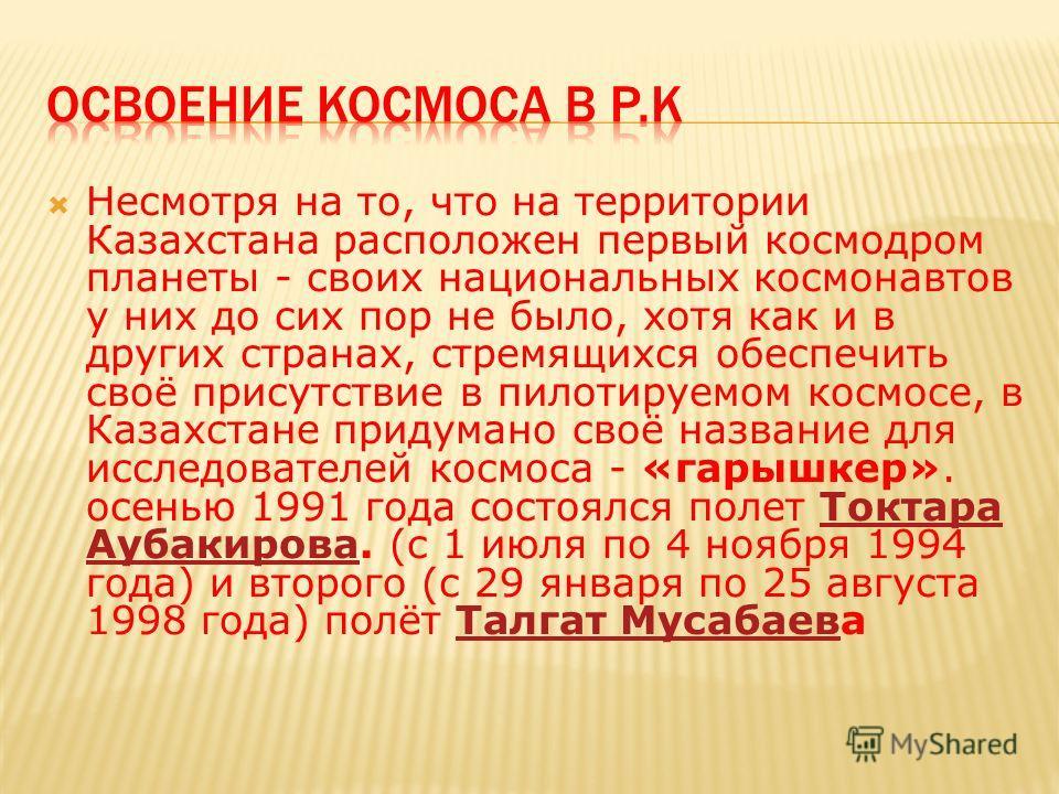 Несмотря на то, что на территории Казахстана расположен первый космодром планеты - своих национальных космонавтов у них до сих пор не было, хотя как и в других странах, стремящихся обеспечить своё присутствие в пилотируемом космосе, в Казахстане прид