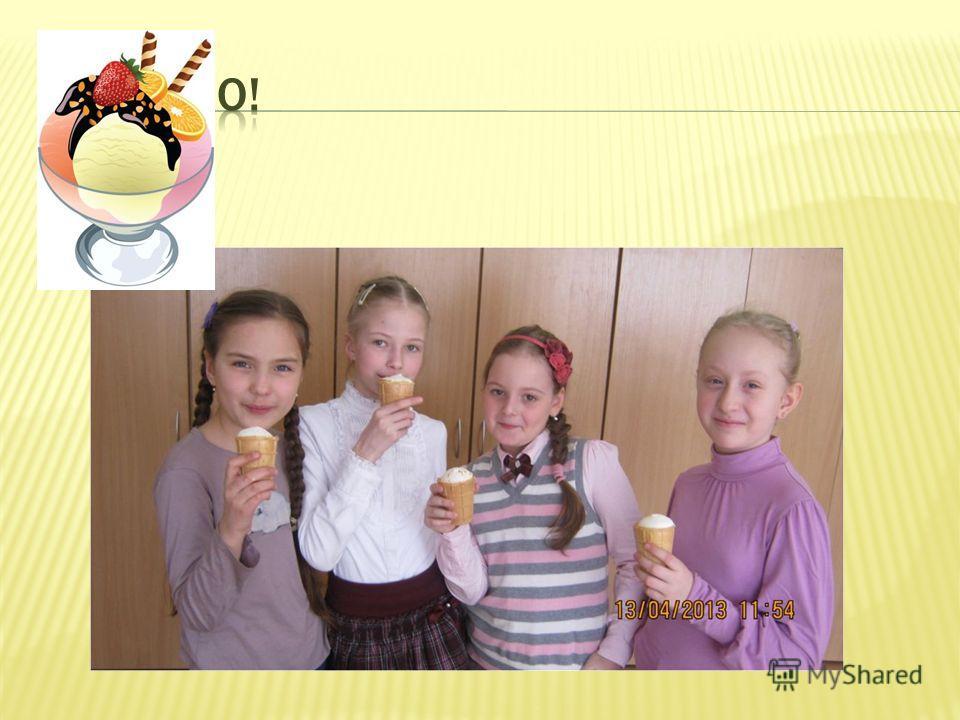 Мороженое придумали в Китае В России мороженое появилось при Петре 1 В мире существует 700 видов мороженого За 1 секунду продается одна порция Самое дорогое мороженое стоит-1000 $ Самое популярное в мире мороженое-сливочное
