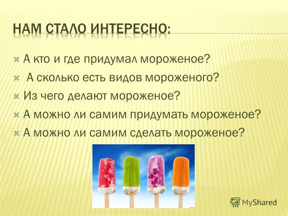 Авторы проекта: Прошкина Анфиса Чушева Софья Ильина Арина Минеева Юлия