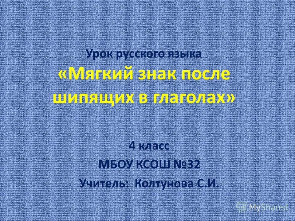 русский язык 5 класс шипящие с мягким знаком