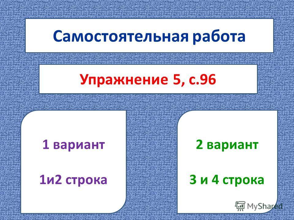 Самостоятельная работа Упражнение 5, с.96 1 вариант 1и2 строка 2 вариант 3 и 4 строка