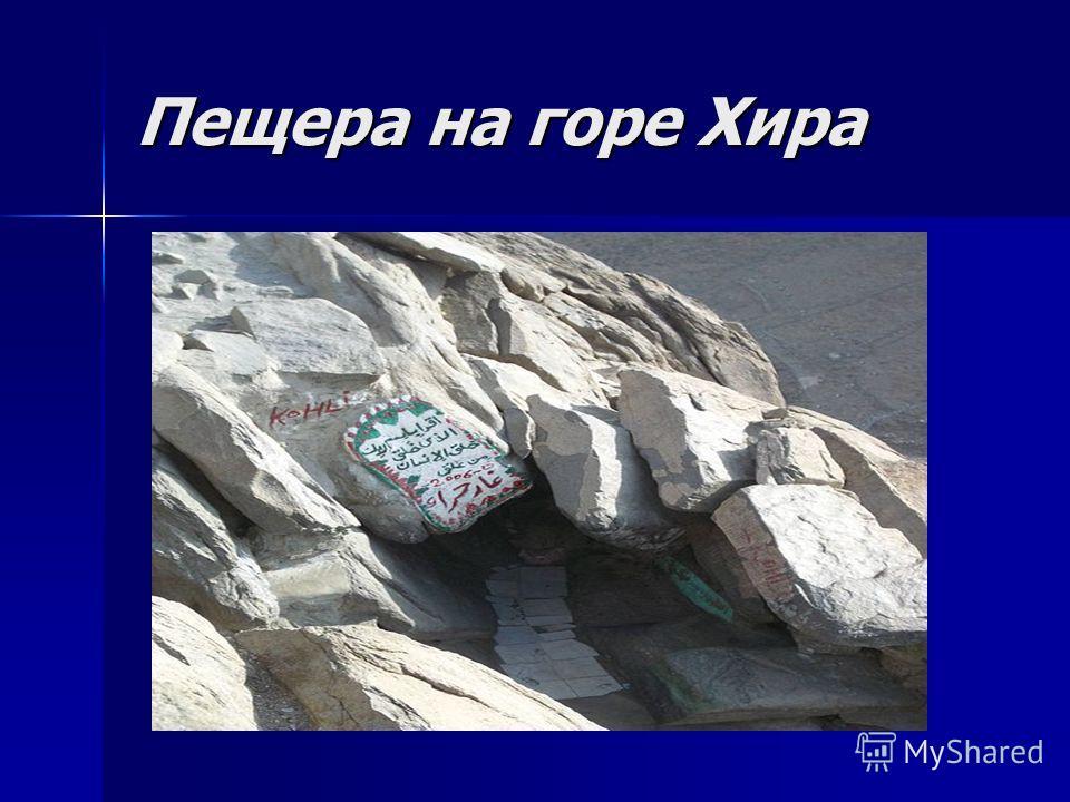 Пещера на горе Хира