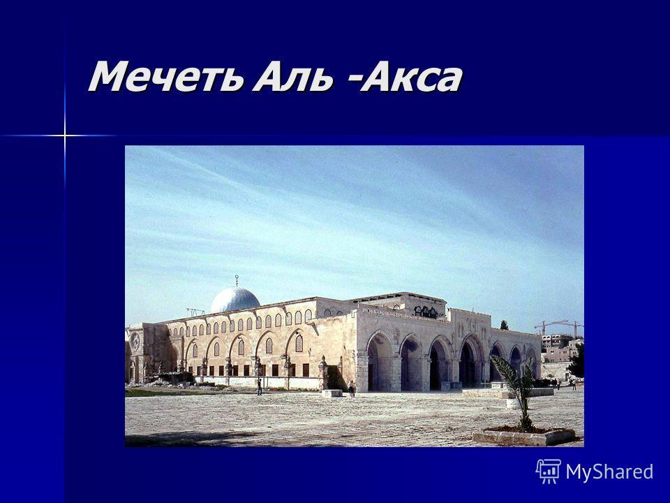 Мечеть Аль -Акса
