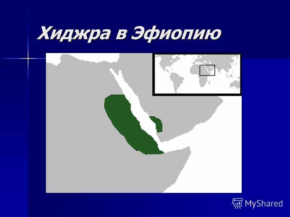 Хиджра в Эфиопию