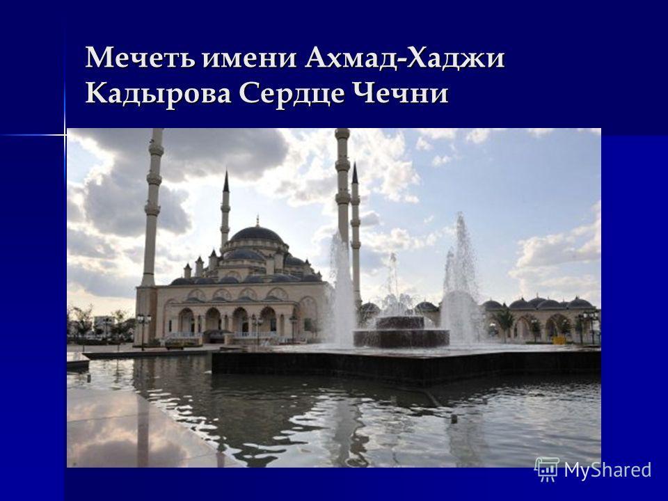 Мечеть имени Ахмад-Хаджи Кадырова Сердце Чечни