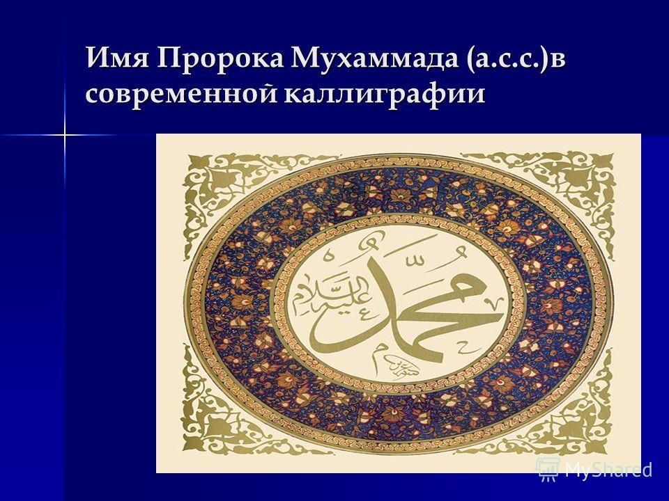 Имя Пророка Мухаммада (а.с.с.)в современной каллиграфии