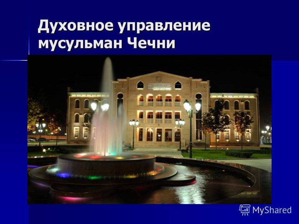 Духовное управление мусульман Чечни