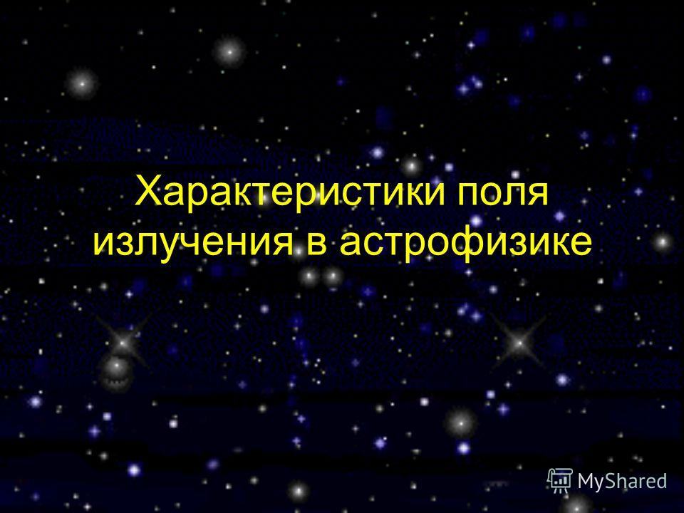 Характеристики поля излучения в астрофизике