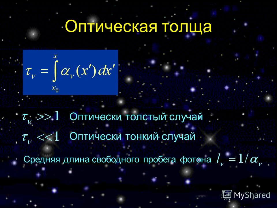 Оптическая толща Оптически толстый случай Оптически тонкий случай Средняя длина свободного пробега фотона