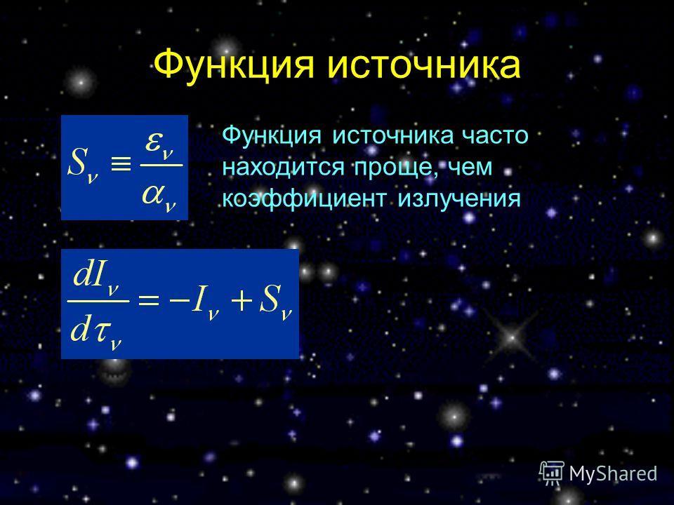 Функция источника Функция источника часто находится проще, чем коэффициент излучения