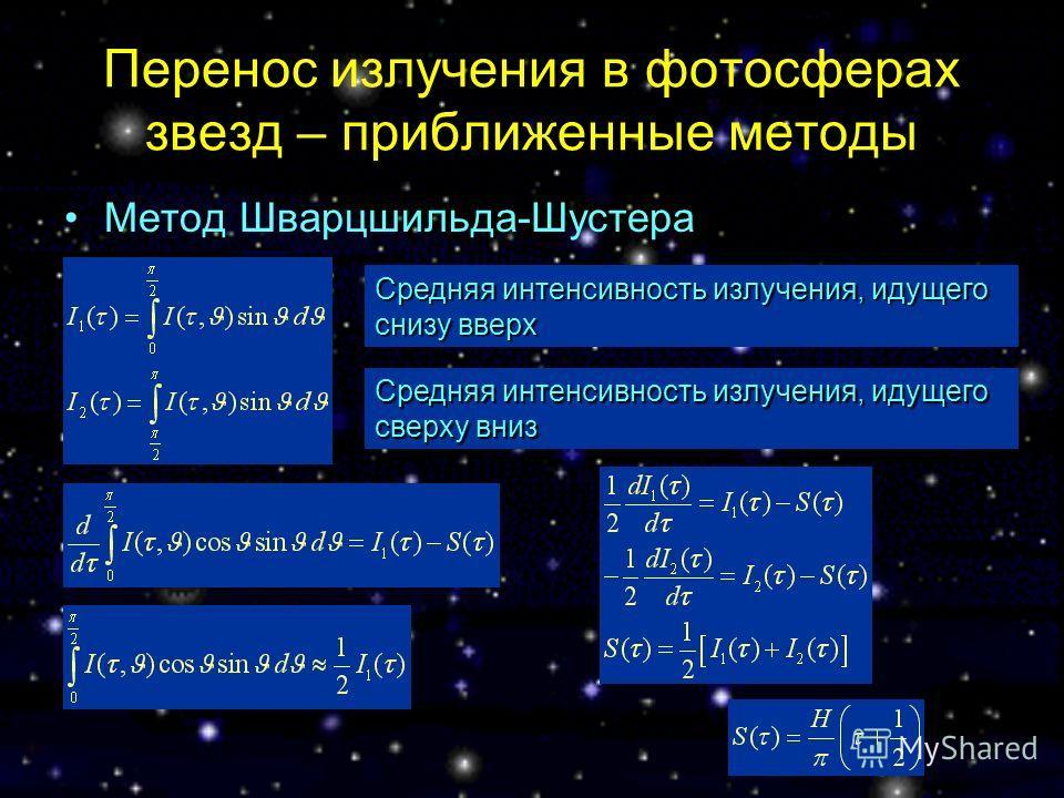 Перенос излучения в фотосферах звезд – приближенные методы Метод Шварцшильда-Шустера Средняя интенсивность излучения, идущего снизу вверх Средняя интенсивность излучения, идущего сверху вниз