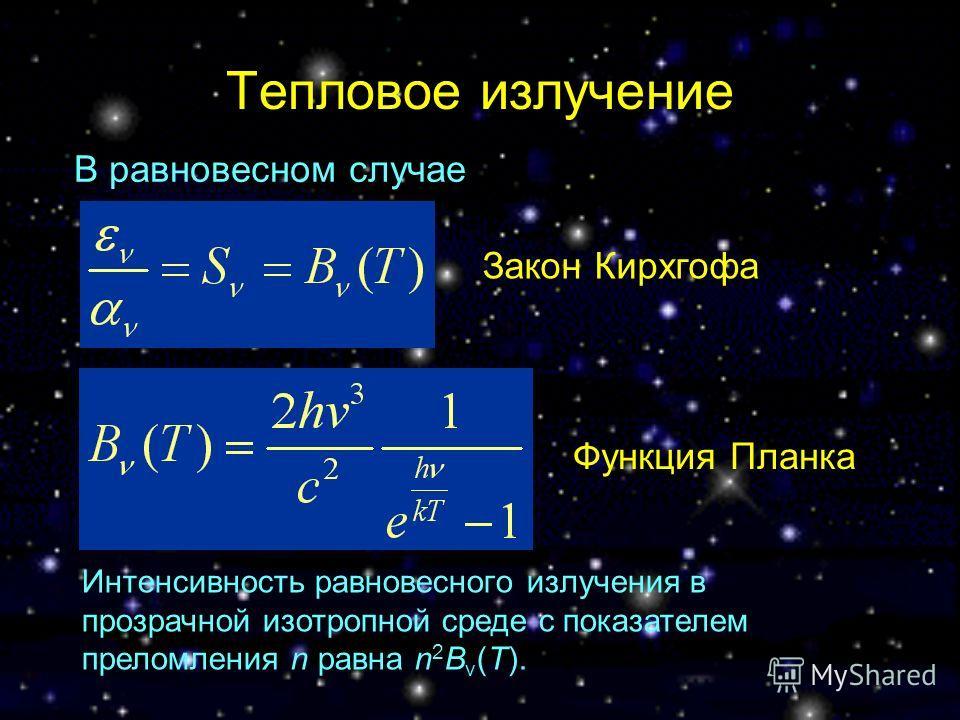 Тепловое излучение В равновесном случае Закон Кирхгофа Функция Планка Интенсивность равновесного излучения в прозрачной изотропной среде с показателем преломления n равна n 2 B ν (T).