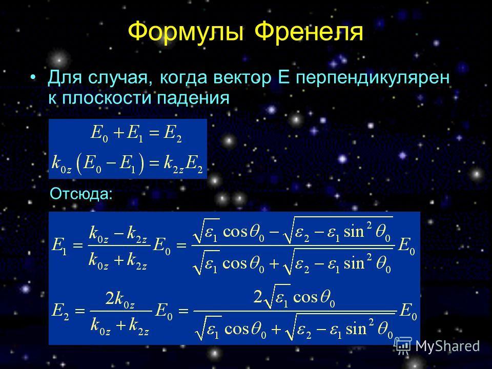 Формулы Френеля Для случая, когда вектор E перпендикулярен к плоскости падения Отсюда: