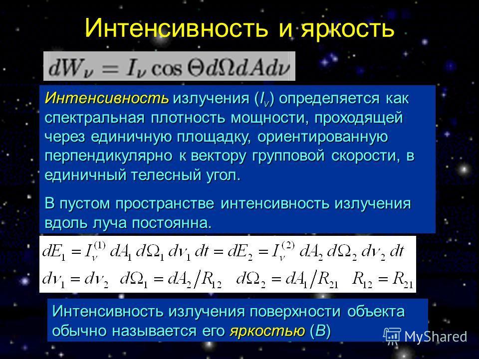 Интенсивность и яркость Интенсивность излучения поверхности объекта обычно называется его яркостью (B) Интенсивность излучения (I ν ) определяется как спектральная плотность мощности, проходящей через единичную площадку, ориентированную перпендикуляр