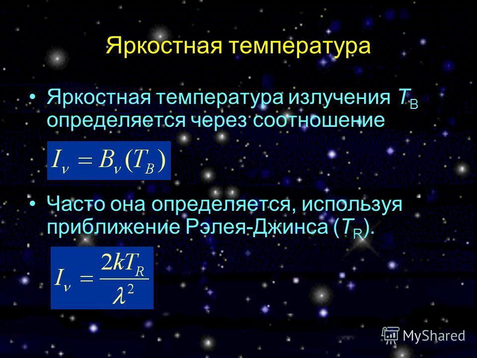 Яркостная температура Яркостная температура излучения T B определяется через соотношение Часто она определяется, используя приближение Рэлея-Джинса (T R ).