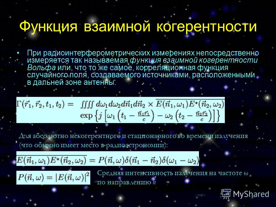 Функция взаимной когерентности При радиоинтерферометрических измерениях непосредственно измеряется так называемая функция взаимной когерентности Вольфа или, что то же самое, корреляционная функция случайного поля, создаваемого источниками, расположен