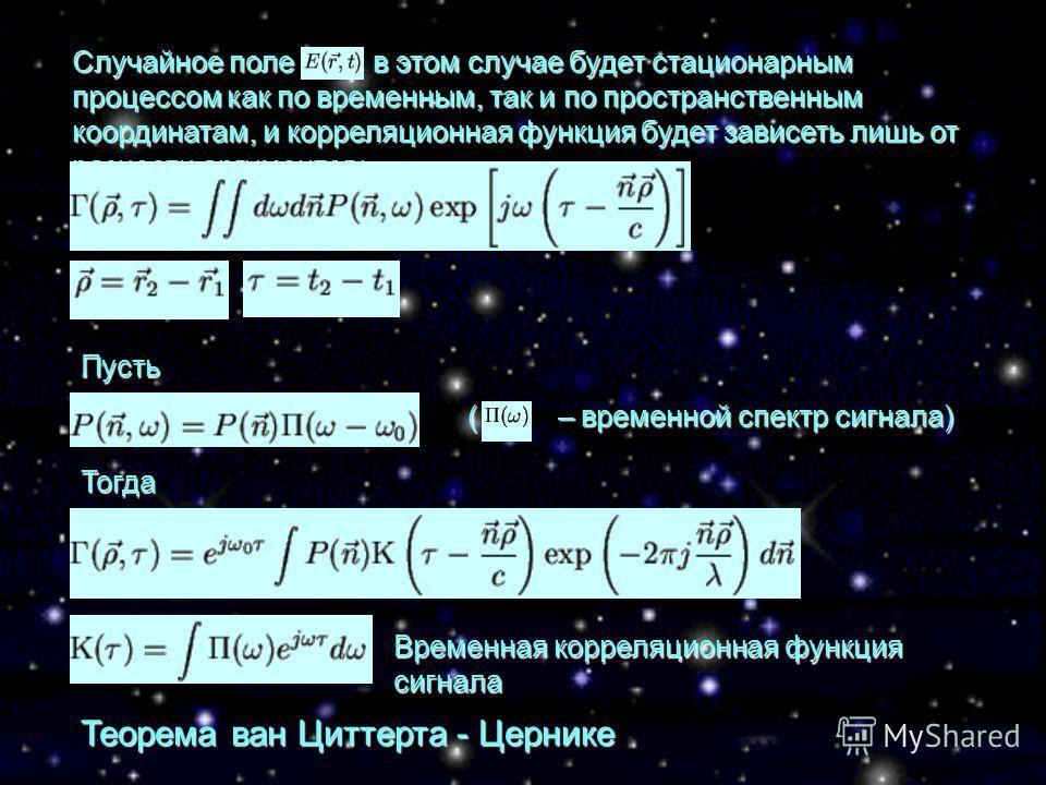 Случайное поле в этом случае будет стационарным процессом как по временным, так и по пространственным координатам, и корреляционная функция будет зависеть лишь от разности аргументов: ( – временной спектр сигнала) Пусть Тогда Временная корреляционная