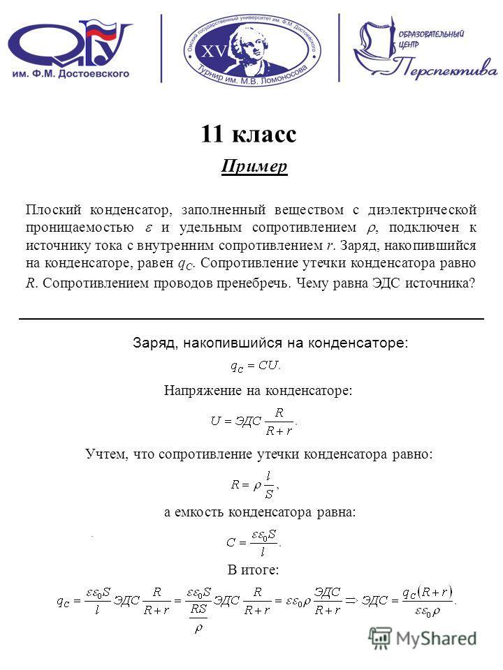 11 класс Пример Плоский конденсатор, заполненный веществом с диэлектрической проницаемостью и удельным сопротивлением, подключен к источнику тока с внутренним сопротивлением r. Заряд, накопившийся на конденсаторе, равен q C. Сопротивление утечки конд