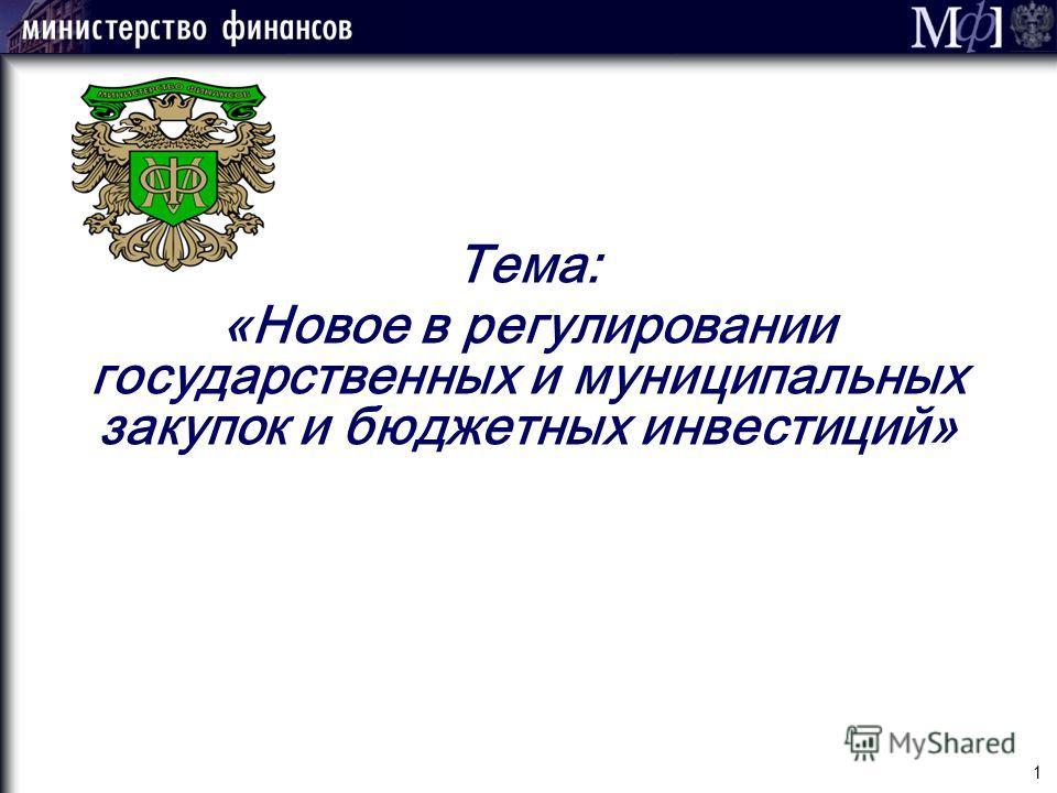 Тема: «Новое в регулировании государственных и муниципальных закупок и бюджетных инвестиций» 1