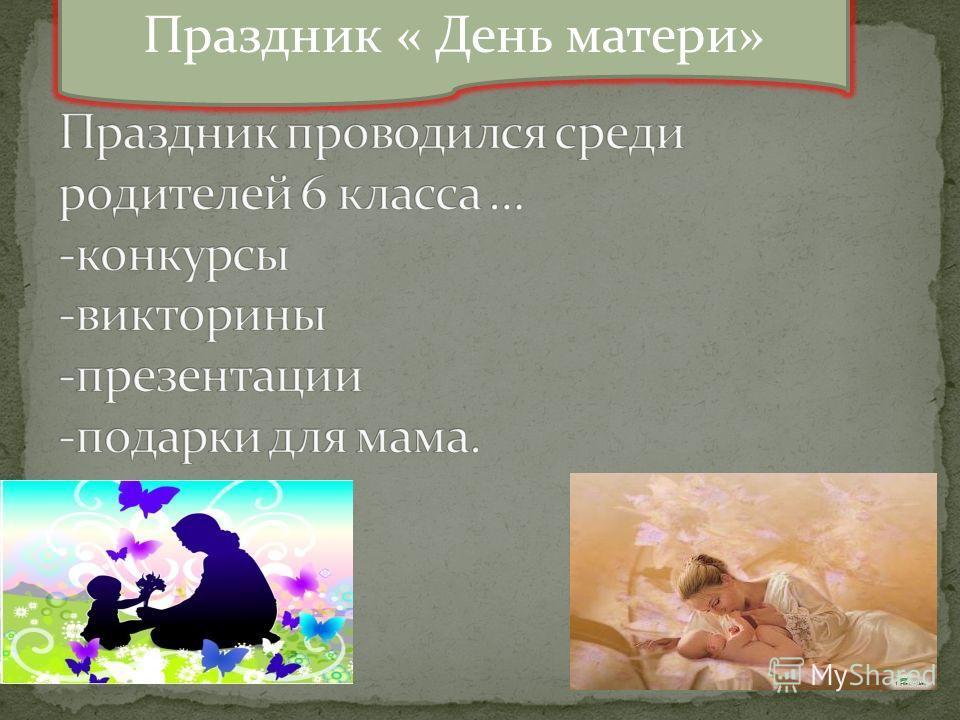 Праздник « День матери»