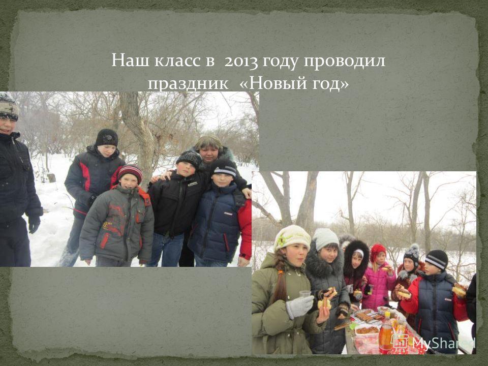 Наш класс в 2013 году проводил праздник «Новый год»