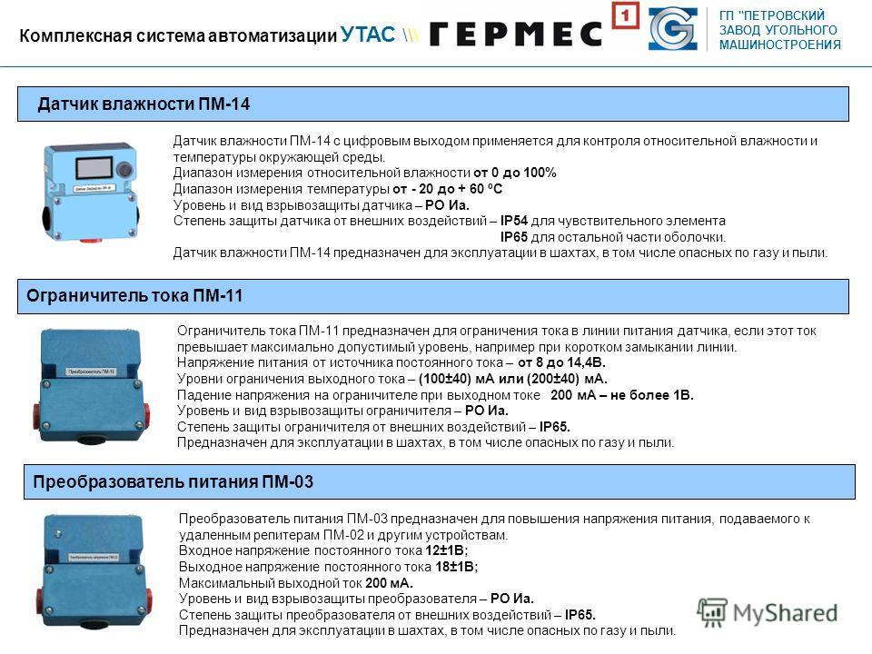 Датчик влажности ПМ-14 Датчик влажности ПМ-14 с цифровым выходом применяется для контроля относительной влажности и температуры окружающей среды. Диапазон измерения относительной влажности от 0 до 100% Диапазон измерения температуры от - 20 до + 60 º