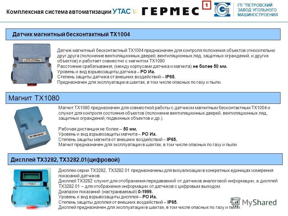 Датчик магнитный бесконтактный ТХ1004 Датчик магнитный бесконтактный ТХ1004 предназначен для контроля положения объектов относительно друг друга (положение вентиляционных дверей, вентиляционных ляд, защитных ограждений, и других объектов) и работает
