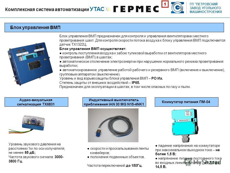 Блок управления ВМП Блок управления ВМП предназначен для контроля и управления вентиляторами местного проветривания шахт. Для контроля скорости потока воздуха к блоку управления ВМП подключается датчик ТХ1322Ц. Блок управления ВМП осуществляет: контр
