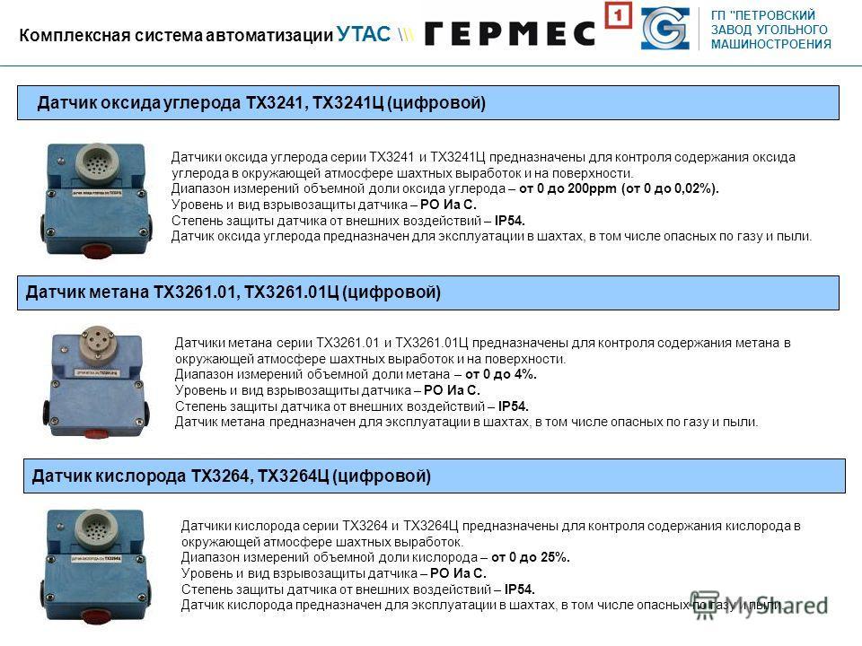 Датчик оксида углерода ТХ3241, ТХ3241Ц (цифровой) Датчики оксида углерода серии ТХ3241 и ТХ3241Ц предназначены для контроля содержания оксида углерода в окружающей атмосфере шахтных выработок и на поверхности. Диапазон измерений объемной доли оксида